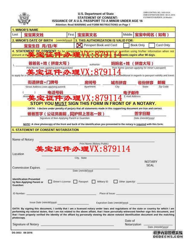 在中国去哪里做ds3053公证?