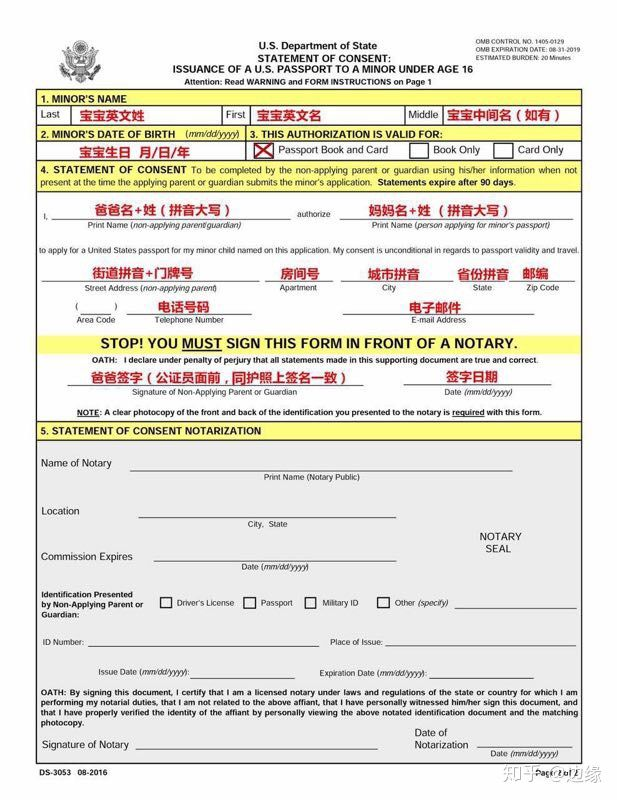 ds3053公证所需材料
